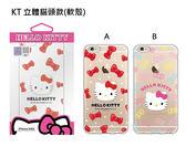 88柑仔店~ 三麗鷗 HELLO KITTY立體貓頭款iPhone 5/SE保護殼 手機殼 軟套