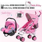 【奇買親子購物網】Hello Kitty 凱蒂貓 嬰幼兒手推車贈Hello Kitty 凱蒂貓 嬰兒提籃式汽座/豪華款