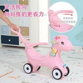 兒童音樂塑料搖搖馬輪滑推車嬰幼兒禮物搖搖椅木馬玩具學步車 PA6729『紅袖伊人』