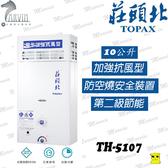 莊頭北熱水器 10公升 加強抗風屋外型熱水器 TH-5107 水箱含銅量99.9% 五年保固 水電DIY