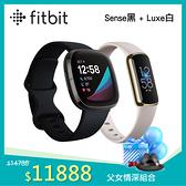 父女情深組合 Fitbit Sense + Fitbit Luxe 進階健康智慧手錶 運動手錶 GPS 血氧偵測 心率追蹤 公司貨