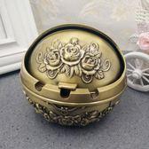 歐式復古家用菸灰缸創意個性可愛帶蓋便攜多功能辦公室禮品   LannaS