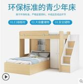 高架床多功能高架床成人雙層床上下床高低床書桌衣櫃組合床家具igo 伊蒂斯女裝