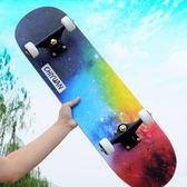 滑板青少年初學者兒童男孩女生成人雙翹4公路專業滑板車BL 【萬聖節推薦】