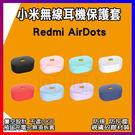 小米無線耳機保護套 Air Dots R...