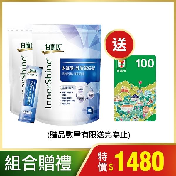 [組合送商品卡$100]白蘭氏 乳酸菌高纖30入x2(效期2021/12) 14004716