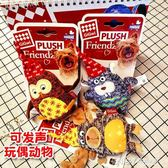 GiGwi貴為 寵物貓狗模擬動物 發聲玩具仿真玩具泰迪博美小狗玩具 溫暖享家