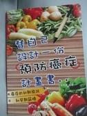 【書寶二手書T9/醫療_HNK】替自己設計一份預防癌症計畫書_劉接寶
