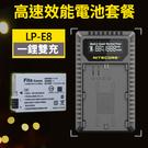 【電池套餐】LP-E8 副廠鋰電池+雙槽充電器 1鋰雙充 Nitecore UCN1 適用Canon LPE8、LPE6