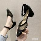 粗跟高跟鞋女網紗涼鞋2020新款百搭中跟蕾絲波點包頭單鞋 LF4377『東京潮流』