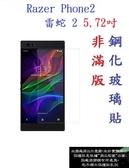 【9H玻璃】Razer Phone2/雷蛇 2 5.72吋 非滿版9H玻璃貼 硬度強化 鋼化玻璃 疏水疏油