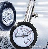 胎壓表監測器計汽車輪胎氣壓表壓力充氣車用高精度打氣檢測器測壓  科炫數位