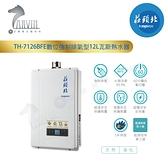 【莊頭北】熱水器 12公升 強排熱水器 TH-7126FE 數位恆溫強排