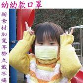 5歲以下適用【雨晴牌-三層不織布口罩】@幼幼童-黃色@新素材耳帶久戴不痛 無異味 一盒50片