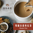 免運試茶-慢慢藏葉-馬薩拉香料紅茶Mas...