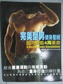 【書寶二手書T1/體育_ZJA】完美型男健身聖經_韓東吉