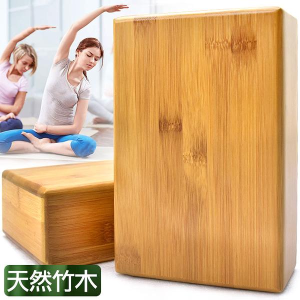 環保竹子瑜珈枕頭.高硬度!!天然竹木瑜珈磚塊.瑜珈塊專業皮拉提斯運動健身器材.推薦哪裡買ptt