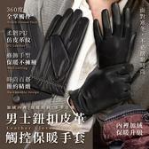 男士鈕扣皮革觸控保暖手套 仿羊皮柔韌耐磨防寒手套 防風手套 觸屏手套【BG0208】《約翰家庭百貨