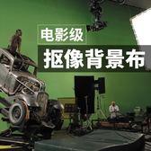 摄影背景布 直播視頻拍攝拍照攝影綠色摳像背景布白色黑色藍色綠幕素色背景紙 MKS雙11