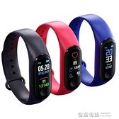 智慧手環電子手錶運動計步器防水情侶男女學生多功能4 奇妙商鋪