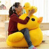 毛絨玩具 公仔黃色小鴨子抱布偶抖音娃娃生日禮物 【格林世家】