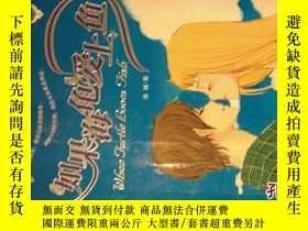 二手書博民逛書店罕見如果海龜愛上魚Y227505 池城著 世界知識 出版2006