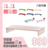 【悠室屋】螢幕桌上架 螢幕架1入(8色可選)  PVC表面防潑水 置物架 電腦桌架