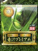 日本青汁沖泡即溶粉末飲品(3公克×30包)90公克/盒 ×2盒~特惠中~