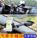 全車系【汽車手機架】超好用 車用導航伸縮...