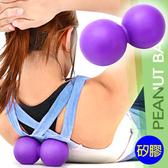 高硬度矽膠花生筋膜球.紓壓按摩球握力球健身球彈力球瑜珈球復健球安全球花生球腳底按摩器激痛
