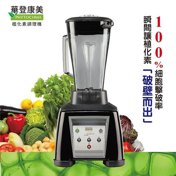 【植化素奇機】華登康美 植化素調理機 (加贈-電子秤+刮棒)