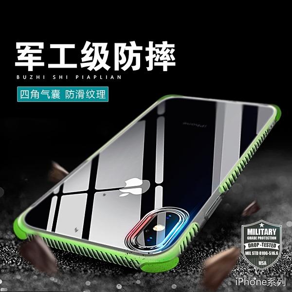 King*Shop~蘋果XR iphone XS max 雙色二合一防摔透明TPU硅膠手機保護殼套