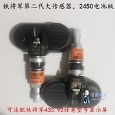 胎壓偵測器 胎壓監測內置傳感器433.92通用發射器感應器T179T301317960 1色