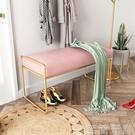 北歐換鞋凳門口家用穿鞋凳沙發長凳化妝凳子輕奢長條凳梳妝床尾凳WD 至簡元素