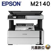【搭T03Q100原廠墨水十黑】EPSON M2140 黑白雙面高速連續供墨複合機