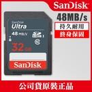 【群光公司貨】現貨 Ultra 32GB 48MB/s SanDisk SD SDHC 記憶卡 FullHD 屮Z1