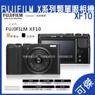 富士 FUJIFILM XF10 X系列 類單眼相機 18.5mm 廣角鏡頭 2400萬級畫素 單眼 相機 免運 可傑
