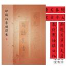 《享亮商城》N-0816 歐陽詢春聯選集 中華筆莊
