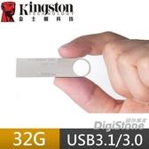 【免運費+加贈SD收納盒】金士頓 USB隨身碟 32GB DTSE9G2 USB3.1 32GB SE9 G2 隨身碟X1支【鑰匙圈扣環設計】