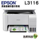 EPSON L3116 高速三合一原廠連...