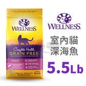 PetLand寵物樂園Wellness-全方面無穀系列-室內貓-無穀深海魚 /5.5磅 貓飼料