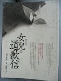 【書寶二手書T5/翻譯小說_KAG】女兒的道歉信_向田邦子