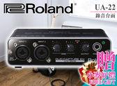 【小麥老師樂器館】台灣樂蘭公司貨 Roland EX UA-22 錄音介面 USB EX UA22【T158】