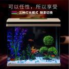 魚缸水族箱生態創意小型迷你玻璃桌面熱帶金魚缸中型客廳茶幾造景【時尚家居館】