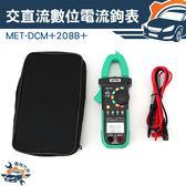 『儀特汽修』交直流鉤錶 交直流數位電流鉤表 交直流電流錶 交直流電流表 MET-DCM+208B+