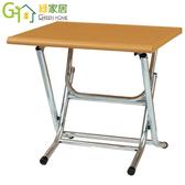 【綠家居】阿爾斯環保2 尺塑鋼摺合式低餐桌休閒桌二色可選