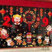 新年過年裝飾品布置門貼窗花貼玻璃貼紙櫥窗墻貼畫【步行者戶外生活館】