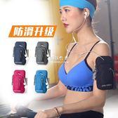 跑步手機臂套 男女運動手機臂套跑步臂包跑步手腕包8X通用防水『伊莎公主』
