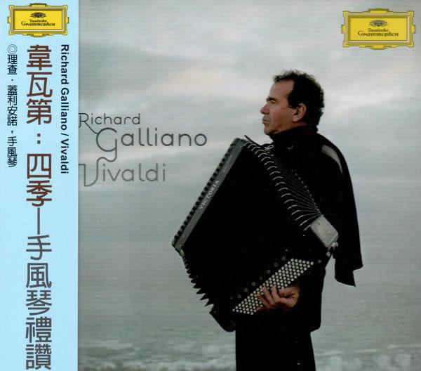 理查.蓋利安諾 韋瓦第四季-手風琴禮讚 CD  (購潮8)