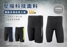 男款運動機能短褲/壓力短褲 COMP-C-ST-02M【AROPEC】